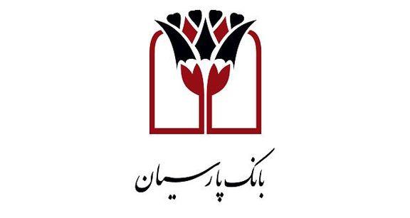 جزئیات قرعهکشی سپردههای قرضالحسنه بانک پارسیان