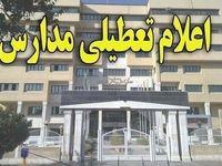 مدارس تهران فردا تعطیل شد +تکمیلی