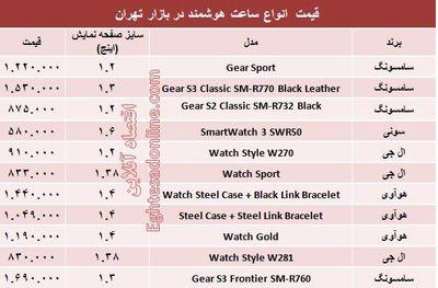 قیمت جدیدترین انواع ساعت هوشمند +جدول