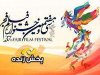 پخش زنده افتتاحیه جشنواره فیلم فجر از کدام شبکه است؟