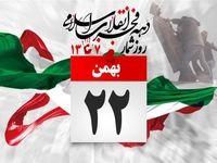 ۲۲ بهمن تماشایی؛ پوشش رسانههای خارجی