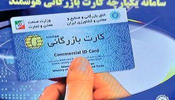 ارسال طرح اصلاح آییننامه صدور کارت بازرگانی به دولت