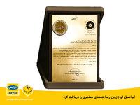 ایرانسل لوح زرین رضایتمندی مشتری را دریافت کرد