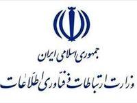 برگزاری همایش در وزارت ارتباطات ممنوع شد