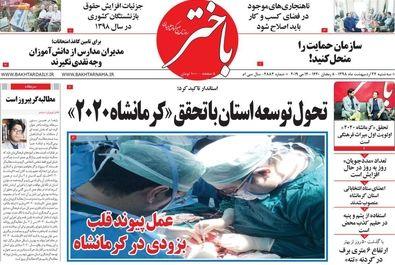 تصوير صفحه اول روزنامه هاي استانی امروز صبح کشور
