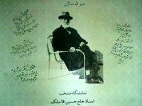 دفترچه حساب پولدار بزرگ ایران +تصاویر