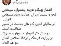واکنش وزیر ارشاد به انتشار گزارش کمکهای بنیاد سینمایی فارابی