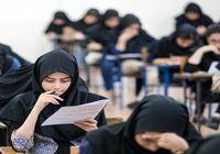 برگزاری آزمون استخدامی وزارت بهداشت در ۲ دی