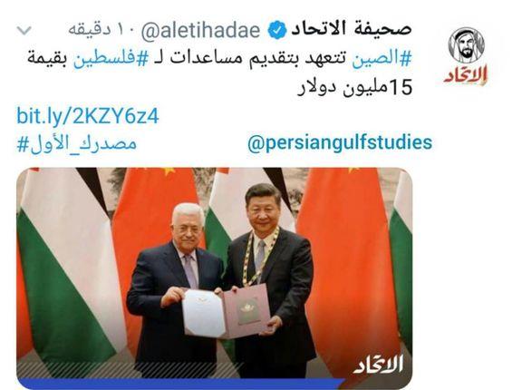 وعده کمک 15میلیون دلاری چین به فلسطین