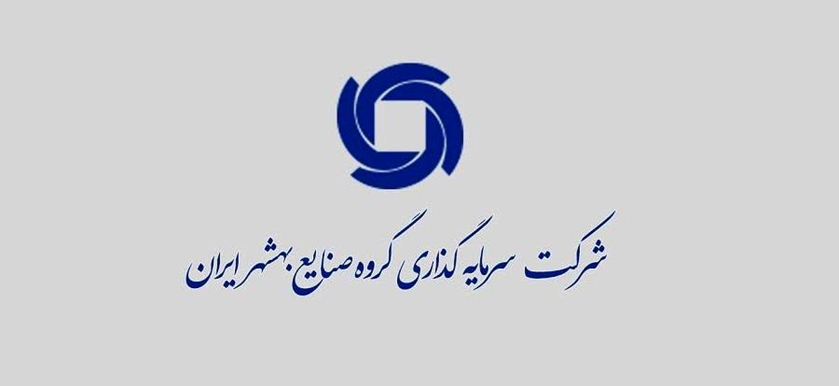 شرکت سرمایه گذاری گروه صنایع بهشهر ایران چه تغییراتی را اعمال کرد؟