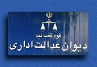 توقف مصوبه ستاد اقتصادی دولت از سوی دیوان عدالت