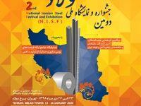 برگزاری دومین جشنواره ملی فولاد با رویکرد بومی سازی و توسعه تکنولوژی