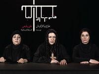چهره متفاوت 3 بازیگر زن +عکس