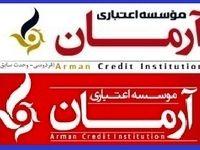 فعالیت دو تعاونی اعتباری با یک نام و یک لوگو در بازار پولی کشور/ بالاخره لگوی آرمان متعلق به کدام موسسه است؟/ بانک مرکزی شفافسازی کند