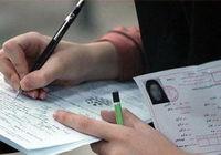آزمون استخدامی سازمان تأمین اجتماعی برگزار شد
