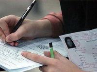 نتایج اولیه آزمون استخدامی وزارت بهداشت امروز منتشر میشود