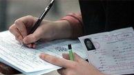 آزمون استخدامی تأمین اجتماعی فردا برگزار میشود