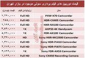 قیمت انواع دوربین فیلم برداری سونی +جدول