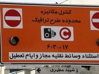 ارسال لیست خبرنگاران تایید شده برای طرح ترافیک به مدیران مسئول