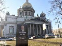 سنگ قبرهایی برای پوتین +عکس