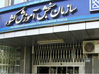 مخالفت سازمان سنجش با تعویق برگزاری آزمون ارشد