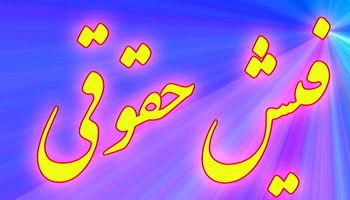 چند ساعت برای اعلام فیشهای حقوقی