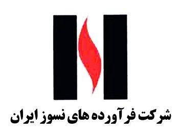فرآورده های نسوز ایران