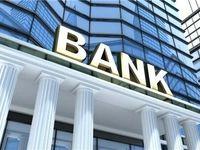 استقلال کدام بانکهای مرکزی در معرض خطر است؟