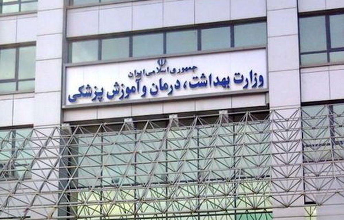 شرایط جدید وزارت بهداشت برای تایید اعتبار دانشگاه های خارجی