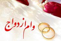 افزایش مبلغ وام ازدواج در سال ۹۹