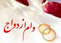 سامانه وام ازدواج از دسترس خارج شد