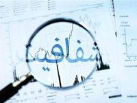 پیشرفت بانک قرض الحسنه مهر ایران زیر سایه شفافیت