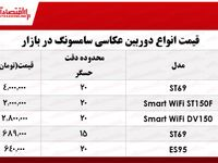 انواع دوربینهای عکاسی سامسونگ در بازار چند؟ +جدول