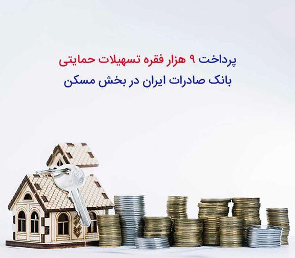 پرداخت ٩ هزار فقره تسهیلات حمایتی بانک صادرات ایران در بخش مسکن