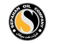 عضو هیئت مدیره شرکت نفت سپاهان تغییر کرد