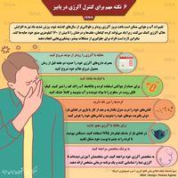 شش نکته مهم برای کنترل آلرژی در پاییز