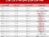 قیمت انواع شاسی بلند در بازار تهران +جدول