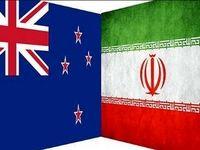 وزیر تجارت نیوزلند امروز به تهران میآید