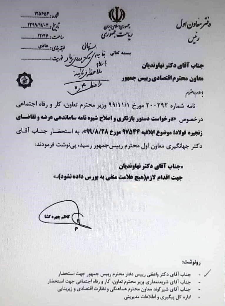 صنایع فولادی , بورس کالای ایران ,