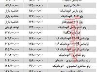 خودروهای زیر 200 میلیون بازار تهران+جدول