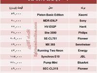 قیمت انواع ایرفون چند؟ +جدول