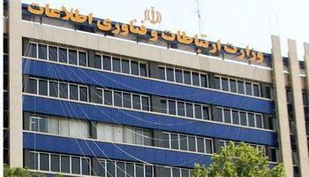 فردی در وزارت ارتباطات اقدام به خودسوزی کرد +تکمیلی