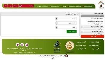ارائه آنلاین گزارش مالی «بنیاد دانش» به خیرین