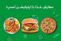 تا ۷۰ درصد تخفیف سفارش غذا با سوپراپ اسنپ!
