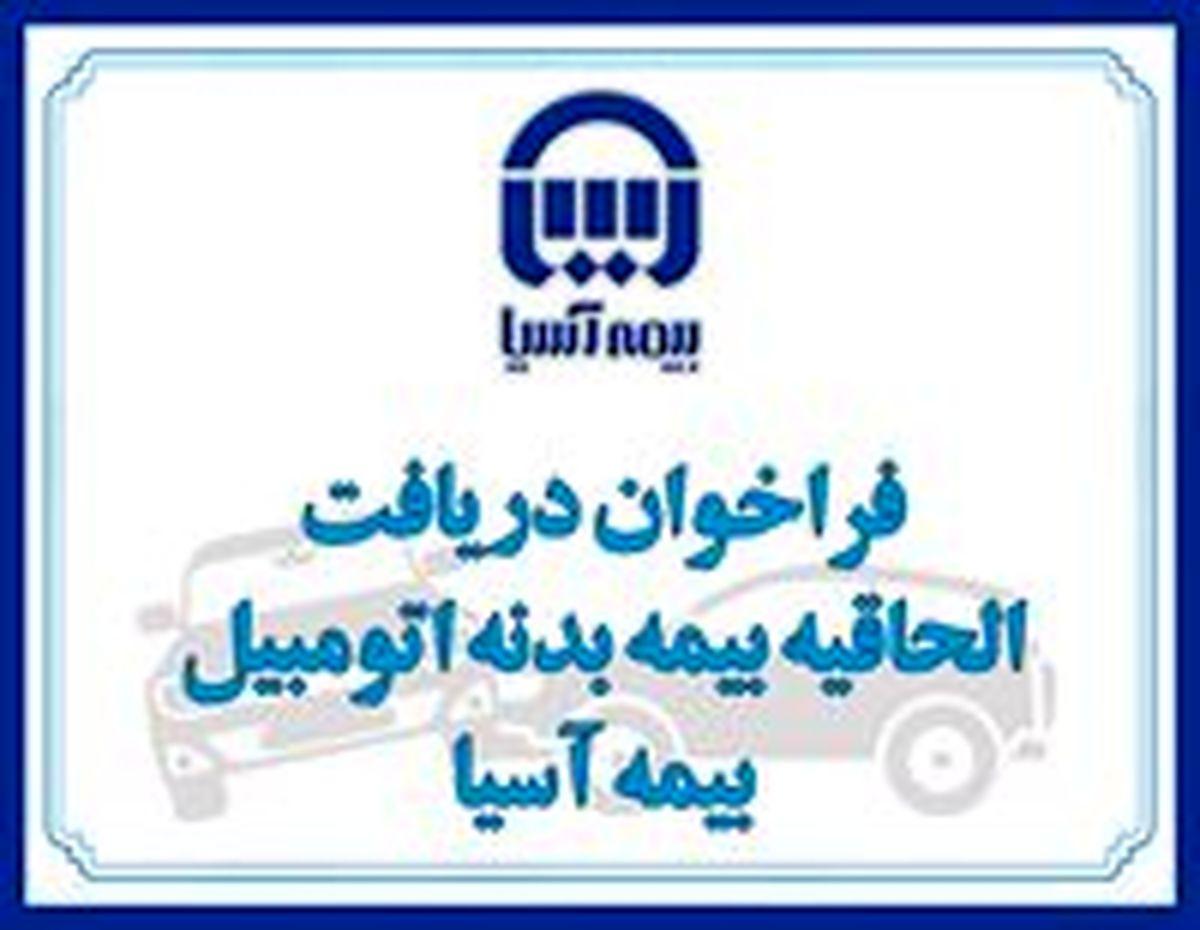 بیمهآسیا بیمهگذاران خود را به دریافت الحاقیه بیمه بدنه اتومبیل فرا خواند