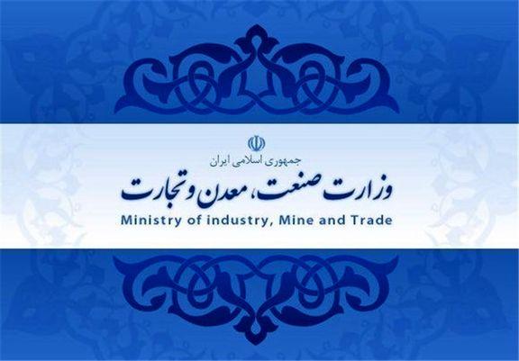 تغییرات دقیقه ۹۶ در وزارت صنعت/ ۳تغییر کلیدی در ۳روز