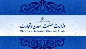 مهمترین برنامههای وزارت صمت، در آستانه روز ملی صنعت و معدن +فیلم