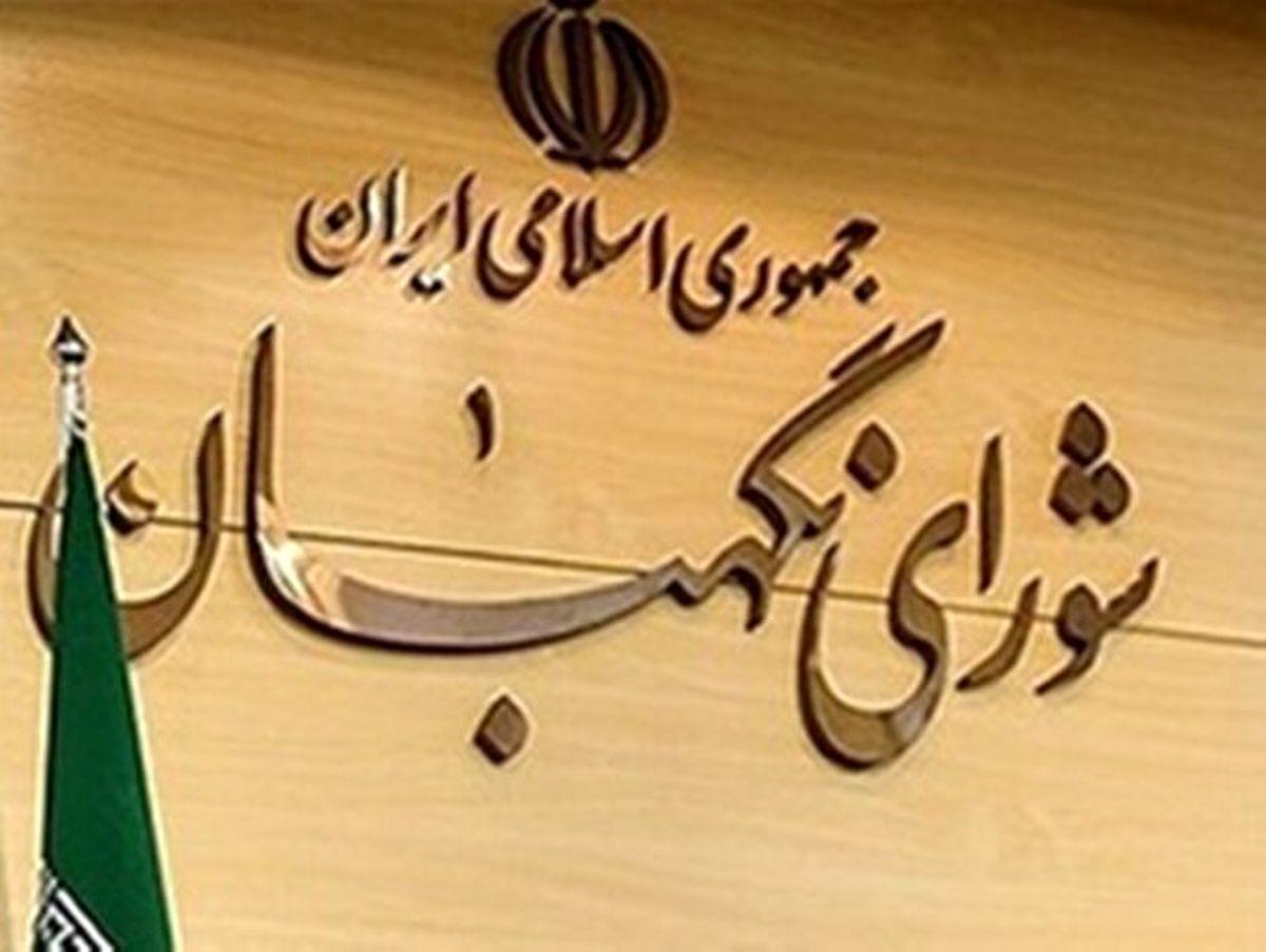 ایراد شورای نگهبان به طرح اصلاح قانون انتخابات