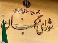 شورای نگهبان طرح سهفوریتی «انتقام سخت» را تائید کرد