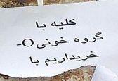 «تجارت سیاه کلیه» در ایران